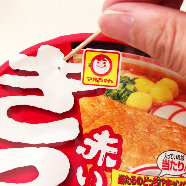 カップ麺を100倍美味しく食べる裏技をどん兵衛ではなく赤いきつねで試してみた_a0023082_19152602.jpg