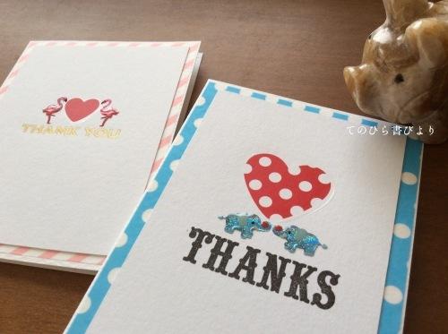 バレンタインにも贈れるミニサンキューカード2種_d0285885_17410249.jpg