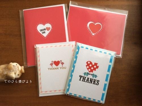 バレンタインにも贈れるミニサンキューカード2種_d0285885_18074910.jpg