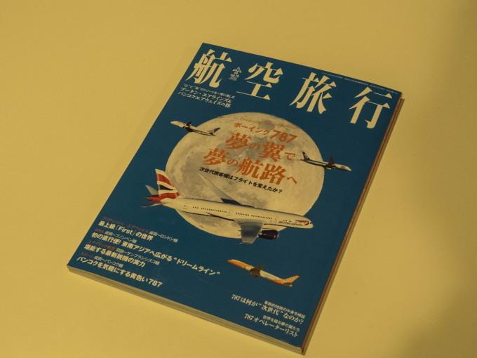 今年の目標は・・「航空マニアになりたい?」_f0276498_00053887.jpg