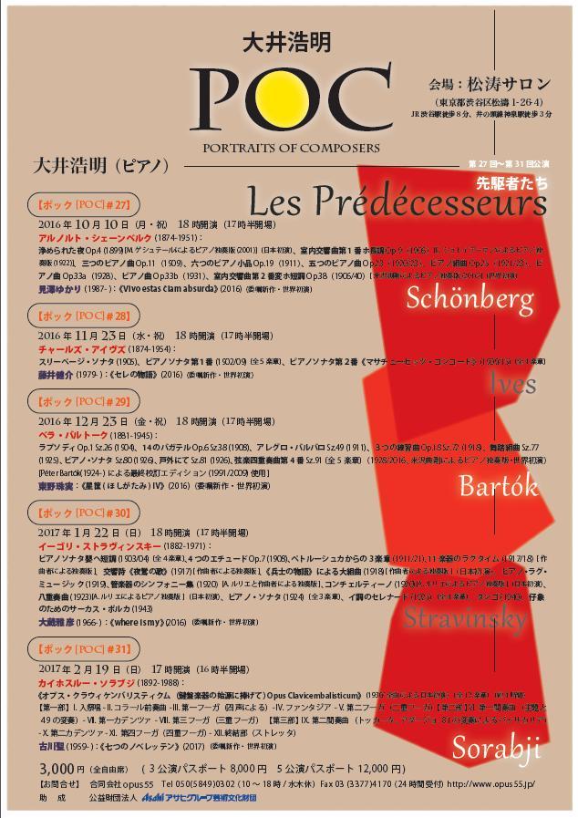 POC2016 《先駆者たち Les prédécesseurs》_c0050810_15225432.jpg