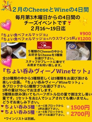 2月の【Cheese とWineの4日間】_c0315821_09552479.jpg