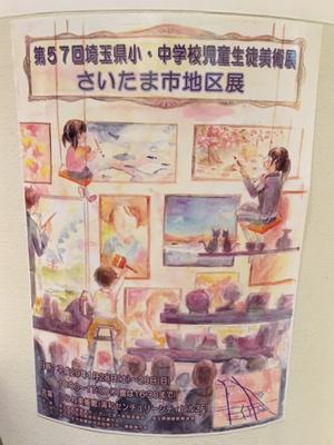 小・中学校児童生徒美術展 2017_b0262124_23274220.jpg