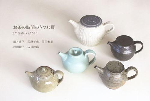 お茶の時間のうつわ展。_a0026127_17425205.jpg