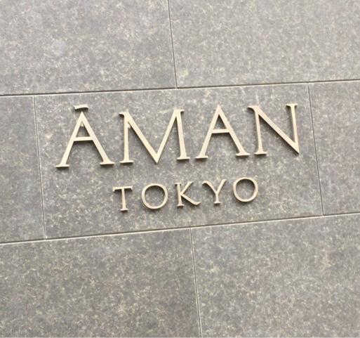 アマン東京のブラックアフタヌーンティー_c0223630_23083029.jpg
