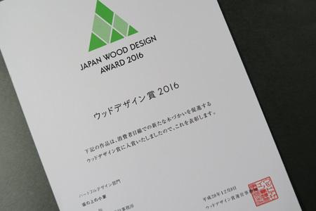 ウッドデザイン賞_e0064530_17505395.jpg