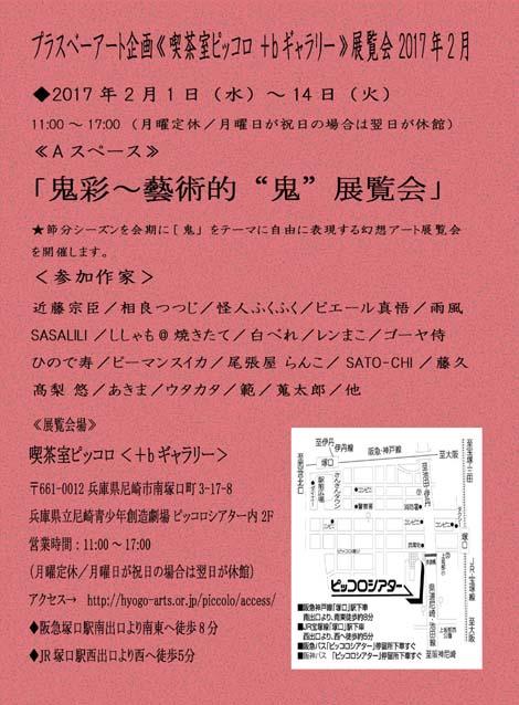 """鬼彩~藝術的""""鬼""""展覧会_a0093332_22395730.jpg"""