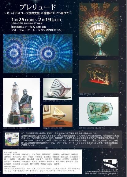 展示会のお知らせ_b0129832_16154973.jpg