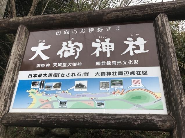 大御神社_b0170834_20205998.jpg