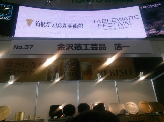テーブルウェアフェスティバル2017が始まりました。_f0323446_21264237.jpg