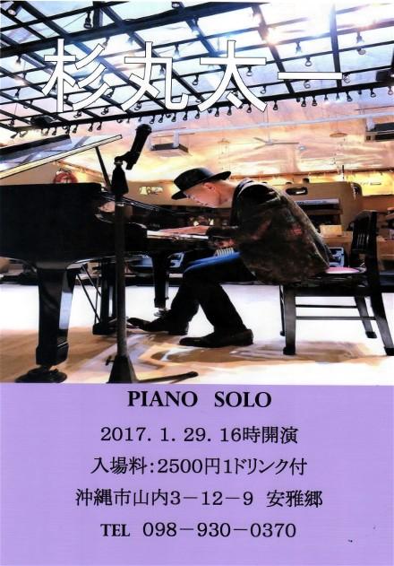 杉丸太一PIANO SOLO_e0166355_8333919.jpg