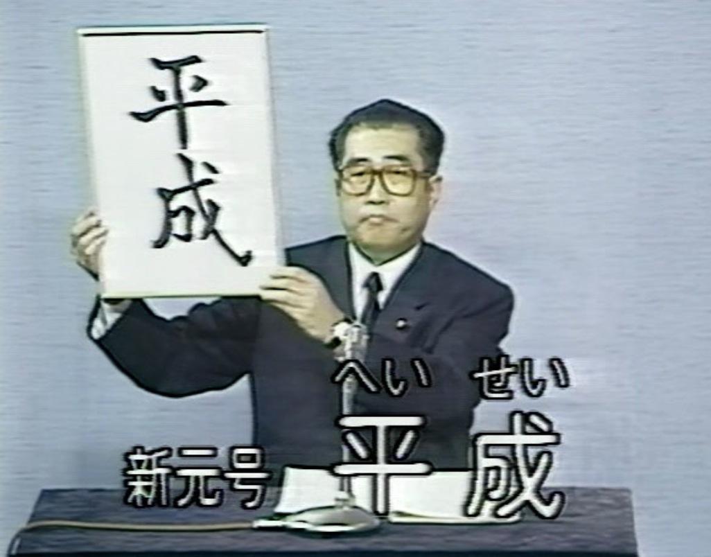 松川玉堂先生の二十一回目のお習字は<千字文>と<平成>の文字_a0031363_2131037.jpg