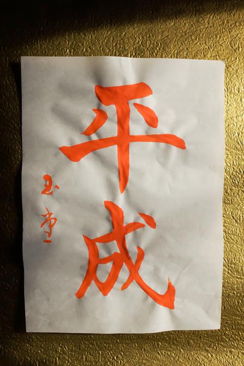 松川玉堂先生の二十一回目のお習字は<千字文>と<平成>の文字_a0031363_2141151.jpg