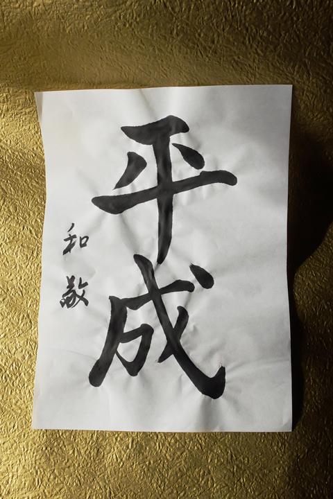 松川玉堂先生の二十一回目のお習字は<千字文>と<平成>の文字_a0031363_2145414.jpg