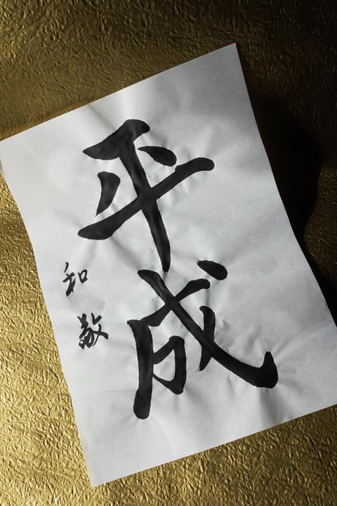 松川玉堂先生の二十一回目のお習字は<千字文>と<平成>の文字_a0031363_2153776.jpg