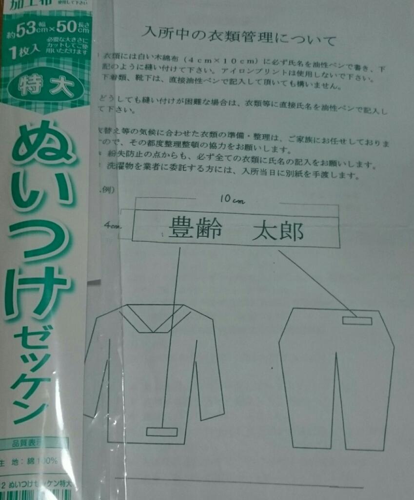 縫い かがり