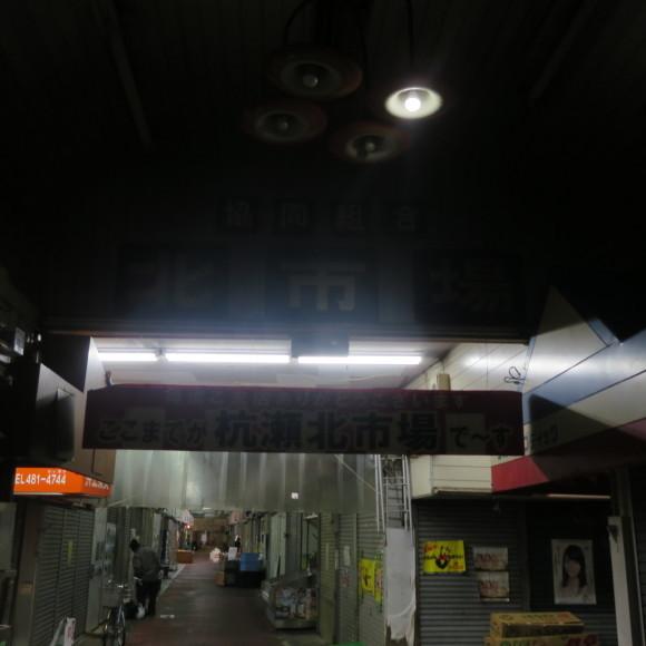 杭瀬の商店街をブラブラしてみたけどおおむね開店前2 旅行・お出かけ部門_c0001670_16103500.jpg