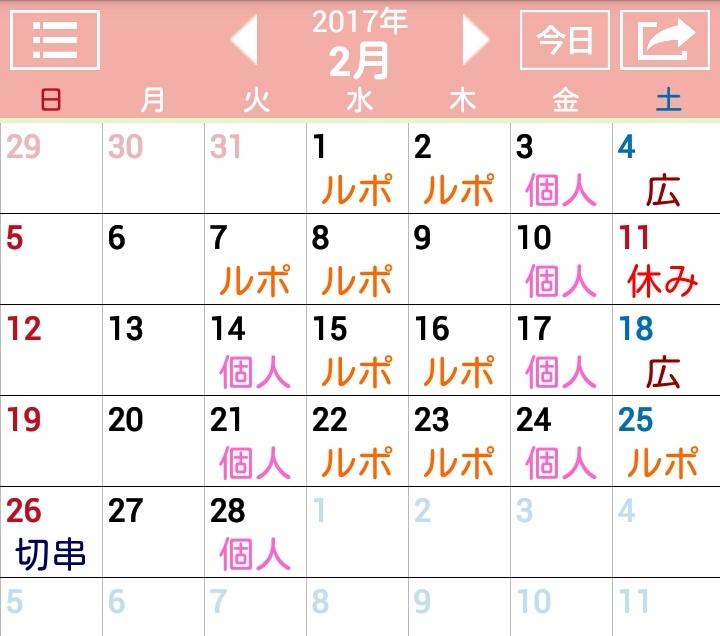 2月の予定・カレンダー_c0366378_15581093.jpg