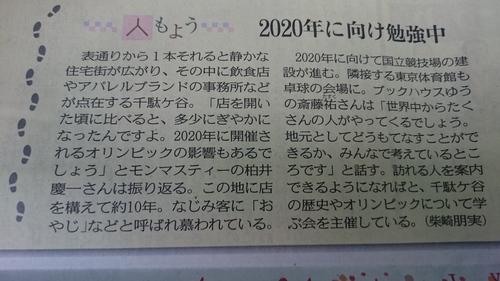「東京新聞にモンマスティーが出ました」_a0075684_0435277.jpg