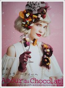 Amour du Chocolat 2017_b0142989_1983617.jpg