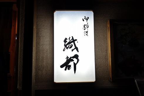 織部(徳島市)_a0152501_14165919.jpg