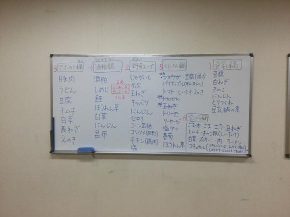 日曜朝教室 鍋・鍋 料理_e0175020_16154398.jpg
