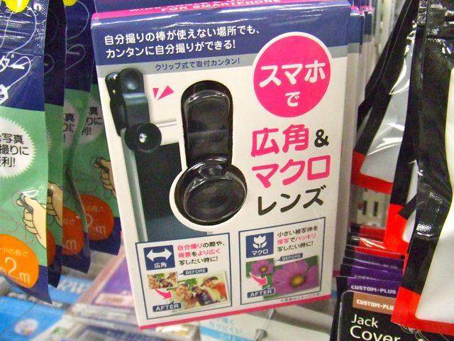 キャンドゥでも100円ワイコン_a0136725_2261260.jpg