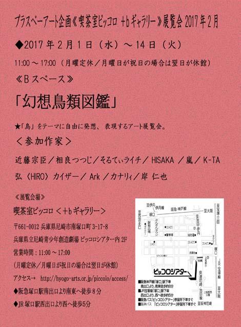 幻想鳥類図鑑_a0093332_22503343.jpg