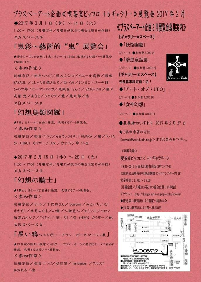 幻想鳥類図鑑_a0093332_22514415.jpg
