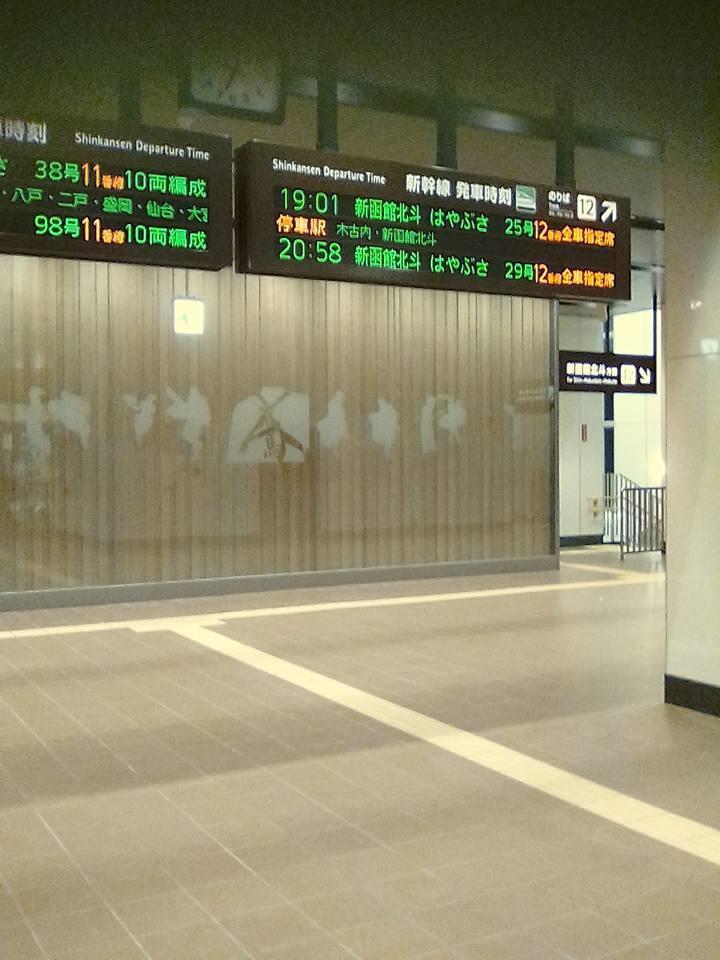 ROAD TO 北海道⑫津軽二股から 北海道新幹線だ_d0057733_12104248.jpg