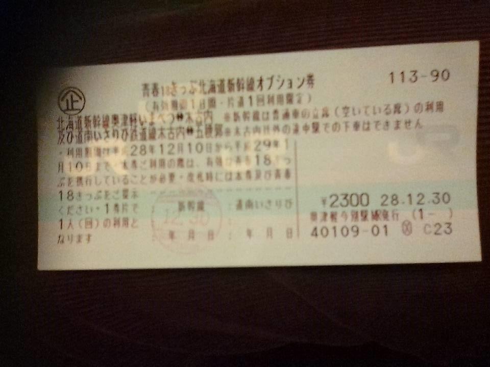 ROAD TO 北海道⑫津軽二股から 北海道新幹線だ_d0057733_12172195.jpg