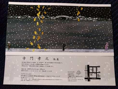 次回は寺門孝之さんの個展です_a0265743_14584684.jpg