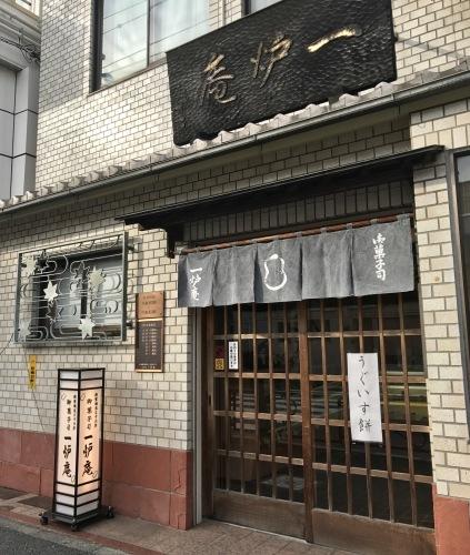 谷中七福神と甘味巡り_b0228252_07583637.jpg