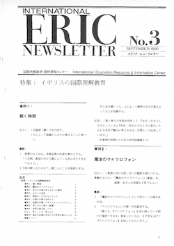 ERIC NEWSLETTER No.3 目次_e0368752_13504989.png