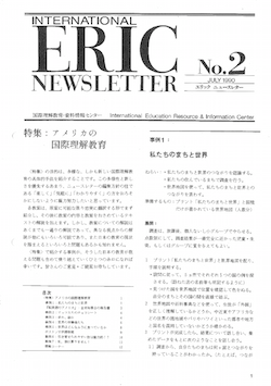 ERIC NEWSLETTER No.2 目次_e0368752_13544583.png