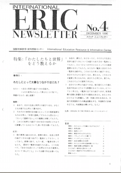 ERIC NEWSLETTER No.4 目次_e0368752_14102925.png