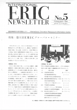 ERIC NEWSLETTER No.5 目次_e0368752_14480433.png