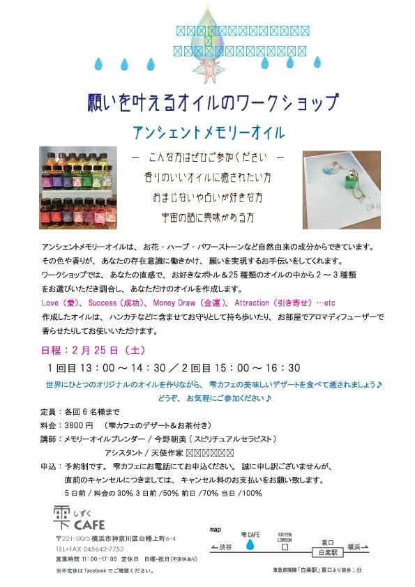 モナちゃんのメモリーオイルワークショップ(横浜雫カフェ・2/25.土)_f0228652_23430708.jpg