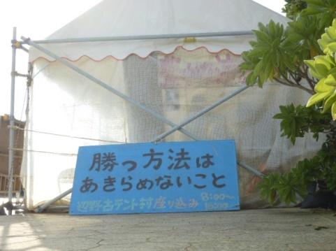 辺野古に行ってきました(3)_f0197754_15134922.jpg