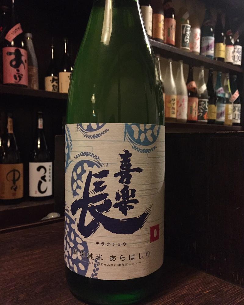 喜楽長 特別純米 あらばしり 新酒生酒_d0205957_2325347.jpg