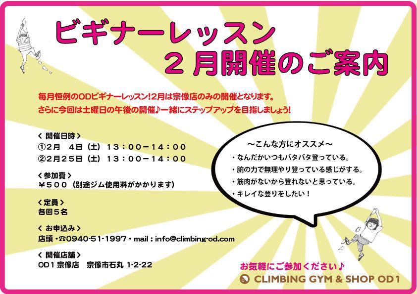 2月営業カレンダー&イベント_a0330060_19081691.jpg