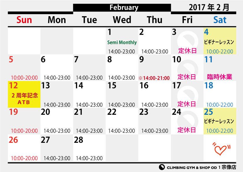 2月営業カレンダー&イベント_a0330060_19091734.jpg