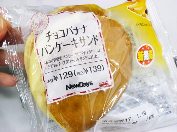 チョコバナナパンケーキサンド@NewDays_c0152767_21013495.jpg