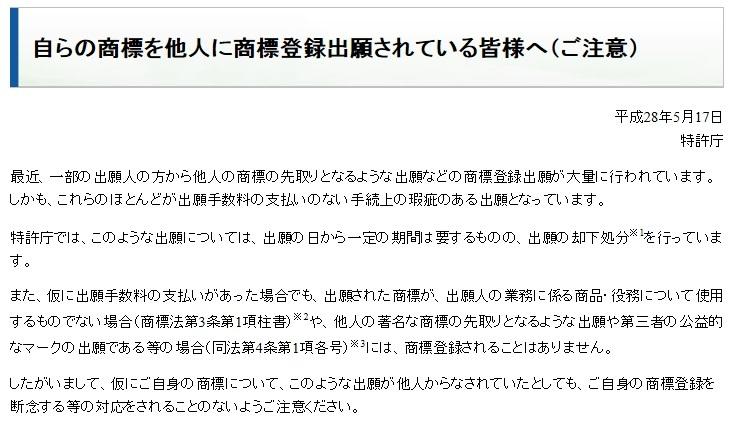 続:青森出身のピコ太郎、クソ商売にめげずがんばれ_d0061678_19383413.jpg