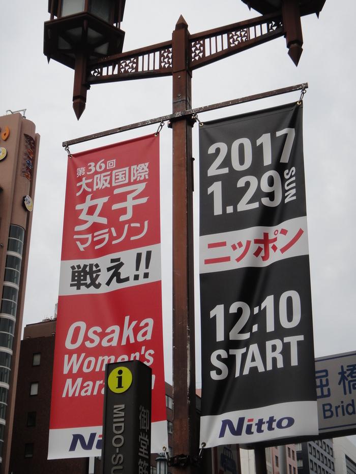 ◆2017大阪国際女子マラソン ~重友5年ぶり・涙の優勝~_f0238779_19205434.jpg