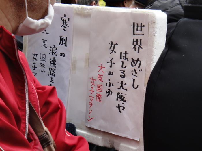 ◆2017大阪国際女子マラソン ~重友5年ぶり・涙の優勝~_f0238779_1922631.jpg