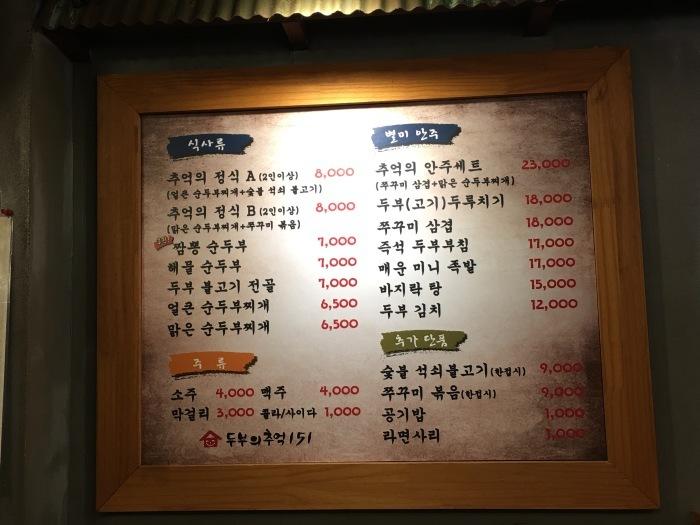 2016年11月のソウル旅 その9 光化門で豆腐チゲ_a0223786_14032522.jpg