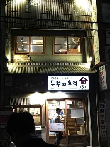 2016年11月のソウル旅 その9 光化門で豆腐チゲ_a0223786_14414966.jpg