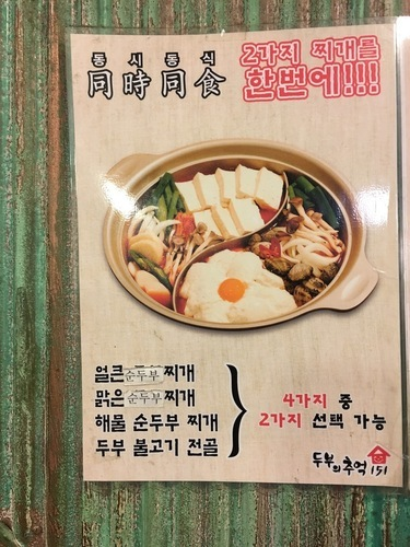 2016年11月のソウル旅 その9 光化門で豆腐チゲ_a0223786_14435510.jpg