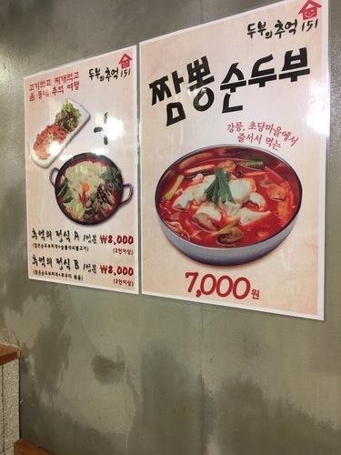 2016年11月のソウル旅 その9 光化門で豆腐チゲ_a0223786_14451409.jpg